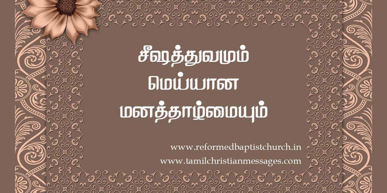 சீஷத்துவமும் மெய்யான மனத்தாழ்மையும் | Discipleship and true humility