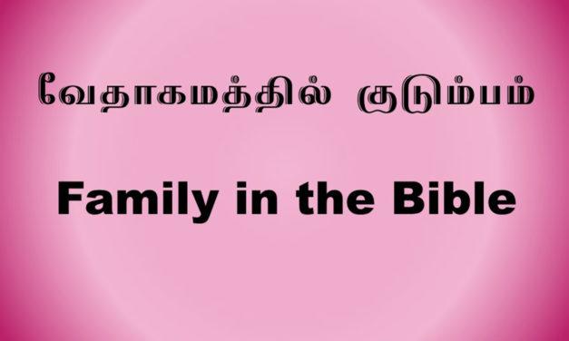 குடும்ப கூடுகை | செய்தி 1 | வேதத்தில் கிறிஸ்தவ குடும்பங்கள்