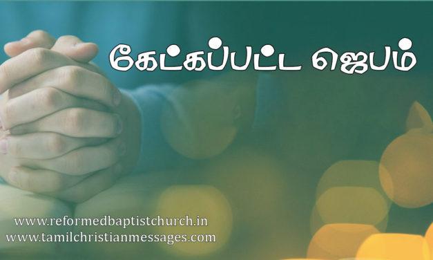 Tamil Christian Messages - தமிழ் கிறிஸ்தவ
