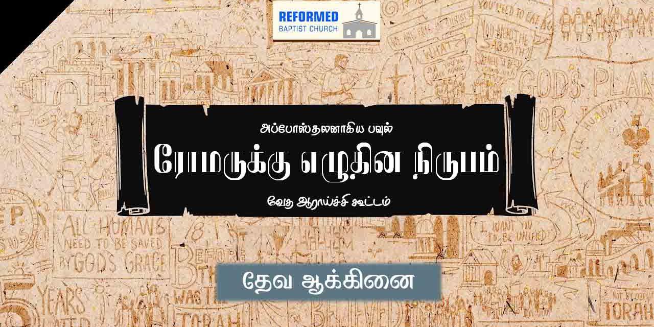 வேதப்பாடம் | ரோமர்  நிருபம் | தேவ ஆக்கினை