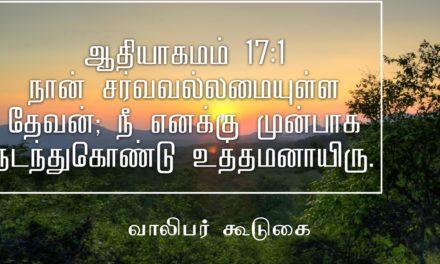 வாலிபர் கூடுகை   செய்தி 1   நான் சர்வவல்லமையுள்ள தேவன்
