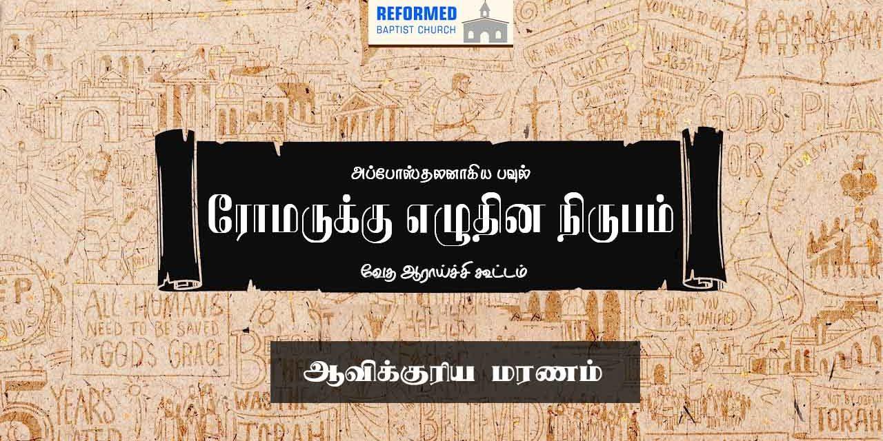 வேதப்பாடம் | ரோமர் நிருபம் | ஆவிக்குரிய மரணம்