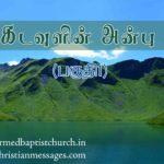 கடவுளின் அன்பு (பகுதி 1)
