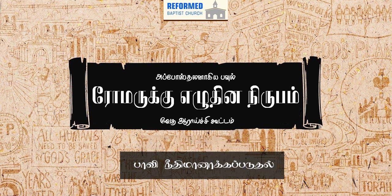 வேதப்பாடம் | ரோமர் நிருபம் | பாவி நீதிமானாக்கப்படுதல்