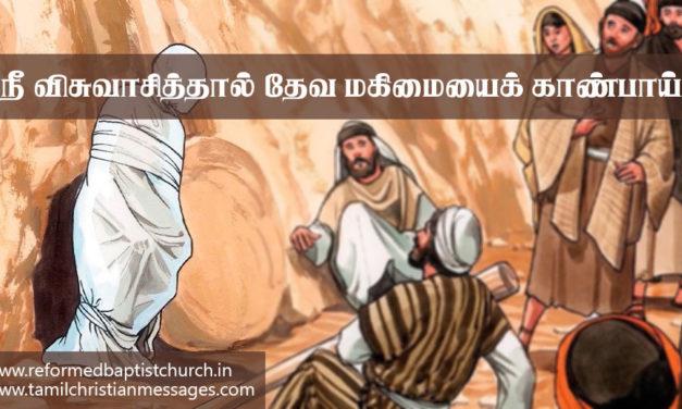 நீ விசுவாசித்தால் தேவ மகிமையைக் காண்பாய்