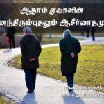 ஆதாம்-ஏவாளின் மனந்திரும்புதலும் ஆசீர்வாதமும்