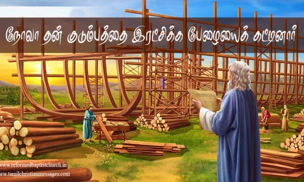 நோவா தன் குடும்பத்தை இரட்சிக்க பேழையைக் கட்டினார்