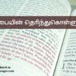 கிருபையின் தெரிந்துகொள்ளுதல்