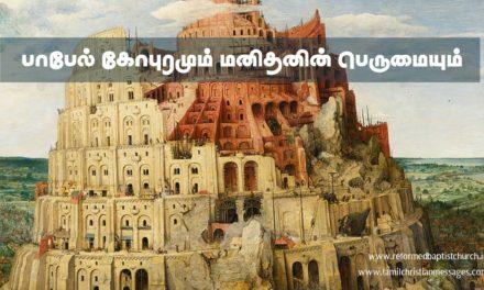 பாபேல் கோபுரமும் மனிதனின் பெருமையும்