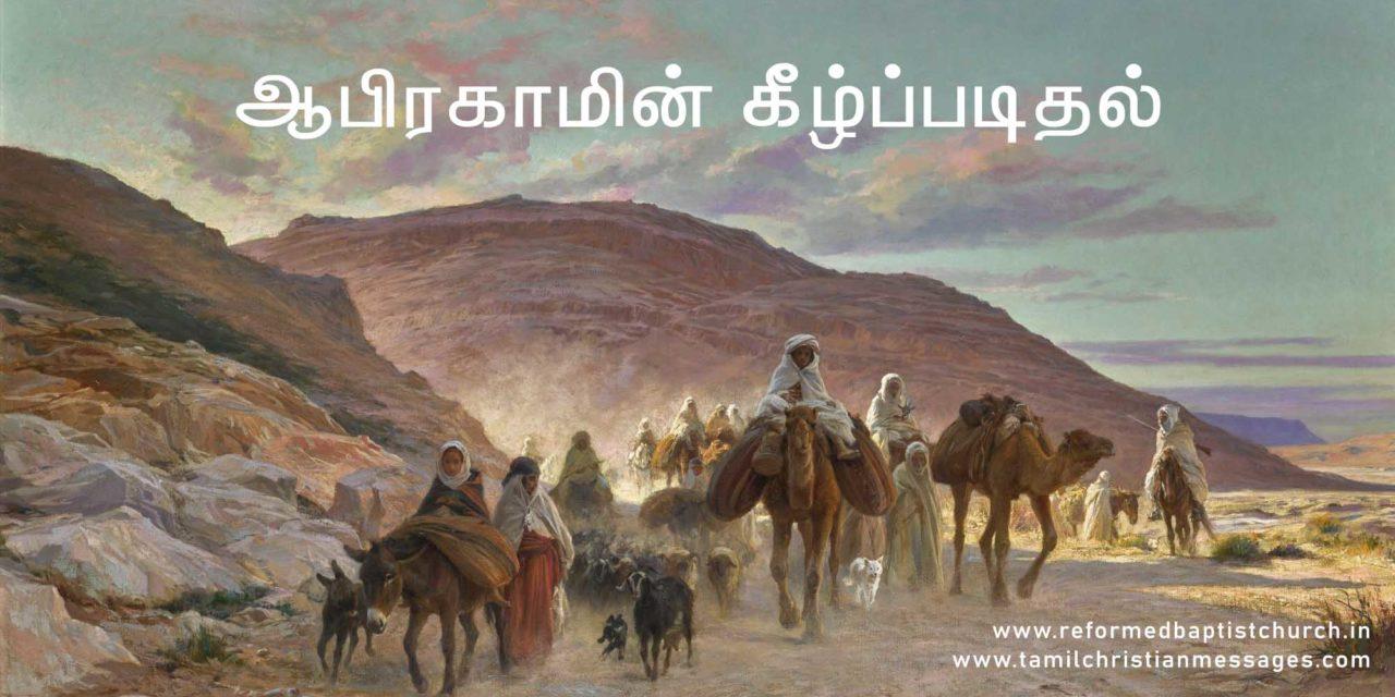 ஆபிரகாமின் கீழ்ப்படிதல்